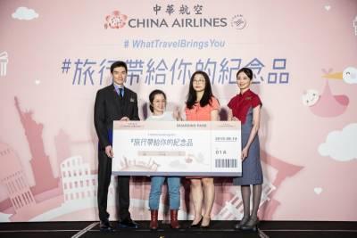 華航「 旅行帶給你的紀念品」全新品牌形象廣告上線60位孕媽咪齊聚 秀出最珍貴的旅行紀念品