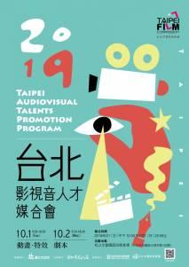 為劇本 動畫特效優秀人才找尋伯樂!「2019台北影視音人才媒合會」,開始報名...