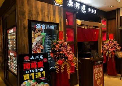 米塔集團日式燒肉-大河屋 台南首店進駐西門新天地打造屋臺料理用餐新體驗