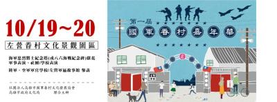 「璀璨高雄丶光輝十月」 高雄10月精彩活動一次看!