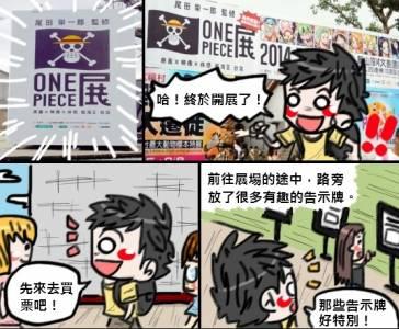 阿廣圖文繪遊記之《原画X映像X体感航海王台灣》「ONE PIECE展」海賊迷朝聖篇