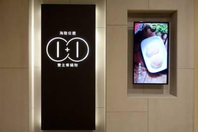 1+1鍋物信義旗艦店,ATT 4 FUN火鍋推薦,雙主餐的東區平價小火鍋