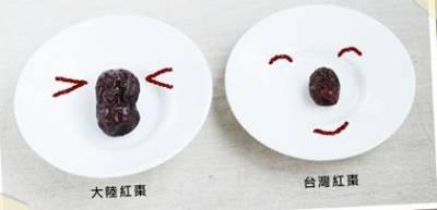 【探寶愛呷】公館紅棗