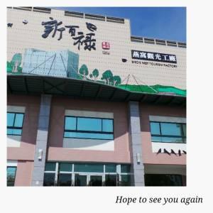 台南 新百祿燕窩觀光工廠|旅遊夜市趴趴走