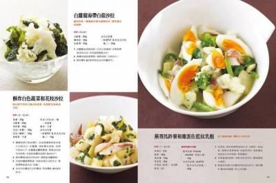 家常菜食譜馬鈴薯沙拉做法@《蔬菜沙拉:130種沙拉 ...
