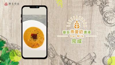 中秋美食DIY - 番茄燕麥奶濃湯