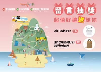 秋遊東北角 台灣好行新玩法給您好玩還能線上抽獎