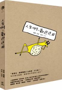 台北捷運松山線突然出現令人驚聲尖笑的圖案?!作品竟出自於全台灣最幼齒的9歲插畫家之手......│圓神出版