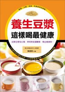 多喝豆漿有助預防脂肪肝(內附食譜:芝麻小米豆漿)
