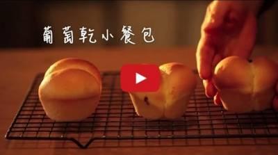 【台灣好食材 Cooking】葡萄乾小餐包,簡單揉就好吃的親子烘焙