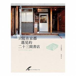 《只能在京都遇見的二十三間書店》京都限定,讓我們出發前往書店來一趟探險之旅吧!