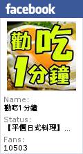 【日本秋田】邪惡派系B級美食 橫手炒麵‧元祖神谷焼きそば屋炒麵
