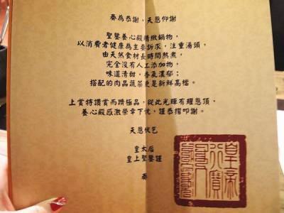 【台北大安】養心殿精緻鍋物~皇上等級精緻食材饗宴 結合古法養身天然草本湯頭_