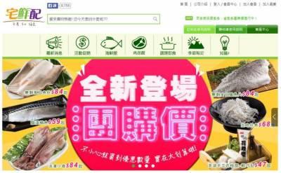 【宅配】宅鮮配‧好料速速送到家 台北市5hr到貨 全台24hr到貨 提供粉絲專屬150元折價券