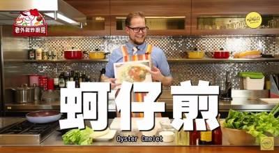 無敵失敗的蚵仔煎!老外氣炸廚房─異國創意蚵仔煎比薩