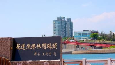 花蓮縣遊:花蓮市【花蓮漁港向日廣場】