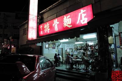 幸福降林/在地好滋味‧豐原排骨麵店