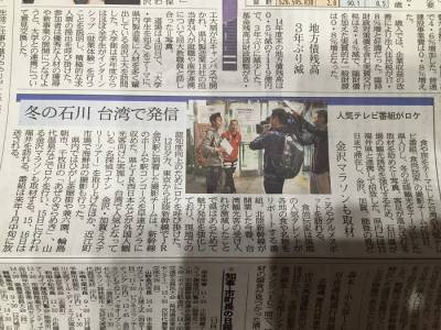 日本又有新玩法?!北陸新幹線開通,石川縣可以這樣玩.....