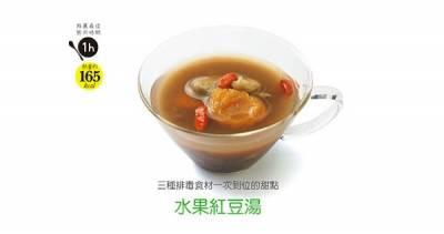 三種排毒食材一次到位的甜品:水果紅豆湯