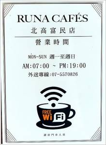 【高雄連鎖】嚕娜咖啡RUNA CAFE'S 北高富民店 ‧連鎖平價外帶精品咖啡推薦
