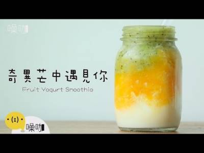 奇異芒中遇見你 Fruit Yogurt Smoothie