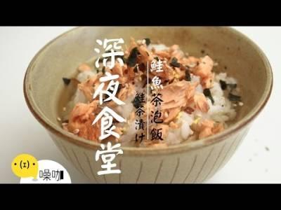 深夜食堂。鮭魚茶泡飯 Salmon Ochazuke
