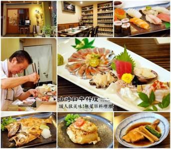 【台北中山】山崎日本料理‧職人級美味 無菜單料理推薦 在台灣也能享用道地的日式料理