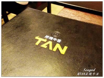 台北好好吃~TAN炭燒牛舌乾杯旗下的新品牌