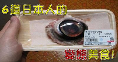 這你敢吃嗎?日本人最變態的6道「美食」,從眼珠到女孩的「黃金」,第2種真心吐了!