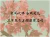 東風吹拂 春城飛花 --少帥禪園三月春季美饌邀您品嚐