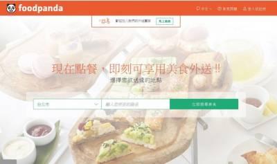 【美食APP】foodpanda空腹熊貓‧訂餐外送美食超方便 在家也能輕鬆開音樂美食趴