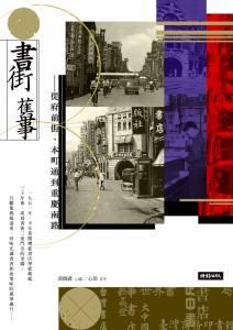 日治時期書店最早集中區域在這!相傳有9家書店~日本無條件投降後,書店由賣日文書改為賣中文書!