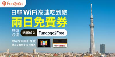 慶!Fungogo開站一週年,網路漫遊優惠大放送