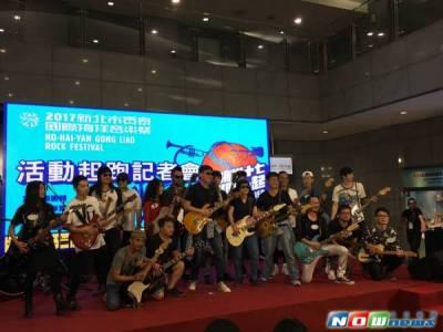 海洋十七 我們一起 貢寮海洋音樂祭7月底登場