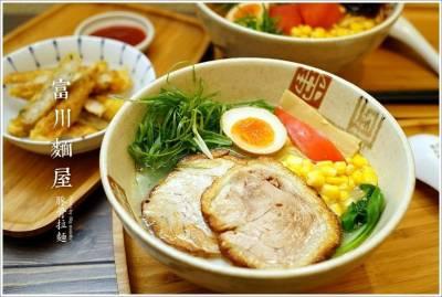 【桃園美食】富川麵屋‧平價美味的優質拉麵 嚴選食材,每日鮮熬豚骨高湯,香醇不膩的好味道