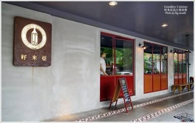 【台北忠孝敦化】Goodies Cuisine好米亞義法餐酒館‧道道精彩 鹹甜都美味的聚餐首選