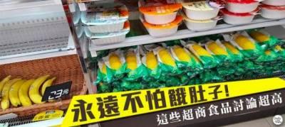 永遠不怕餓肚子!這些超商食品討論超高!