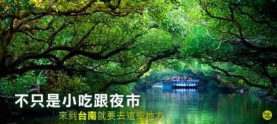 不只是小吃跟夜市!來到台南就要去這些地方!