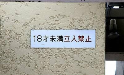 日本情趣旅館長這樣?!(未成年人禁止入內)