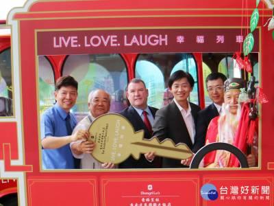 台南七夕嘉年華 「幸福列車」幸福啟航