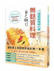 把蕎麥麵納入日常菜單中!簡單4步驟,完成「無麩質食譜」料理~《香辣蕎麥麵沙拉》營養超豐富!