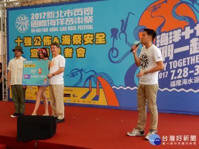 貢寮海祭公布十強名單 福隆海邊享受盛夏搖滾Party