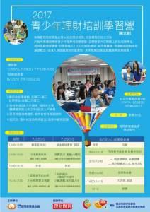 【公益x免費活動】2017青少年理財培訓學習營 第五期