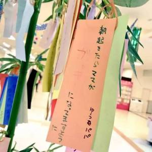 這些日本人七夕節許下的奇葩願望,我...覺得「世界和平」可能更好實現一些...