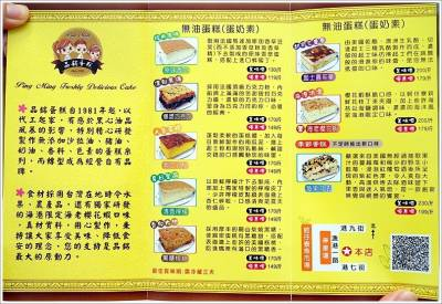 【高雄梓官】蚵仔寮必吃美味 品銘無油蛋糕‧完全不添加油 香料 色素 嚴選素材 入口即化,天然又美味