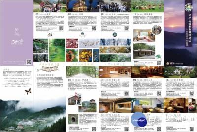夏遊蘭陽山林 太平山生態旅遊策略聯盟夯