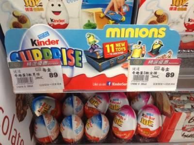 舊版「出奇蛋」原來還有在賣,而且就在台灣~限定款只要來「這裡」就可以吃到滿滿的驚喜回憶!