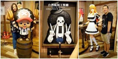 【台北忠孝敦化】台灣航海王餐廳‧日本海外第一間授權餐廳 裝潢 餐點都用心,好看好拍又好吃 進化版菜色登場~