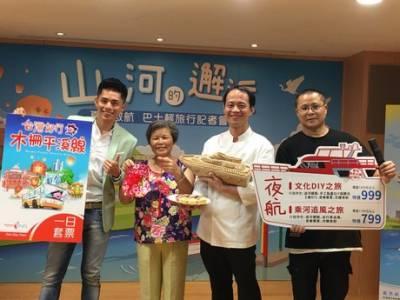 限量開賣!2017夏日輕旅遊,新北市巴士水陸並進...不一樣的北台灣玩法!