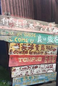 檳城姓氏橋——生活的小愜意